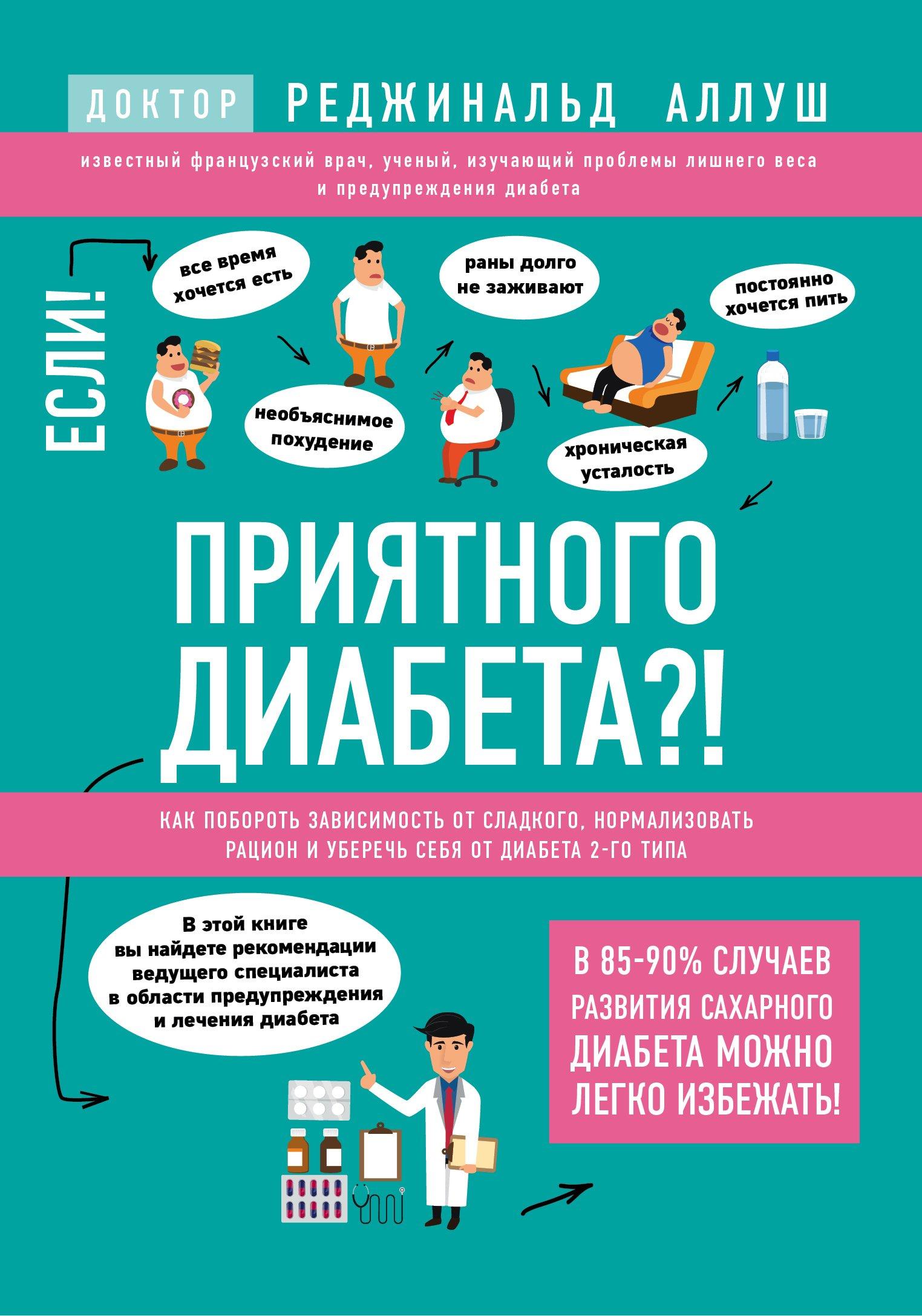 ALLOUCHE Dr. Réginald Приятного диабета?! Как побороть зависимость от сладкого, нормализовать рацион и уберечь себя от диабета 2-го типа (книга в суперобложке)