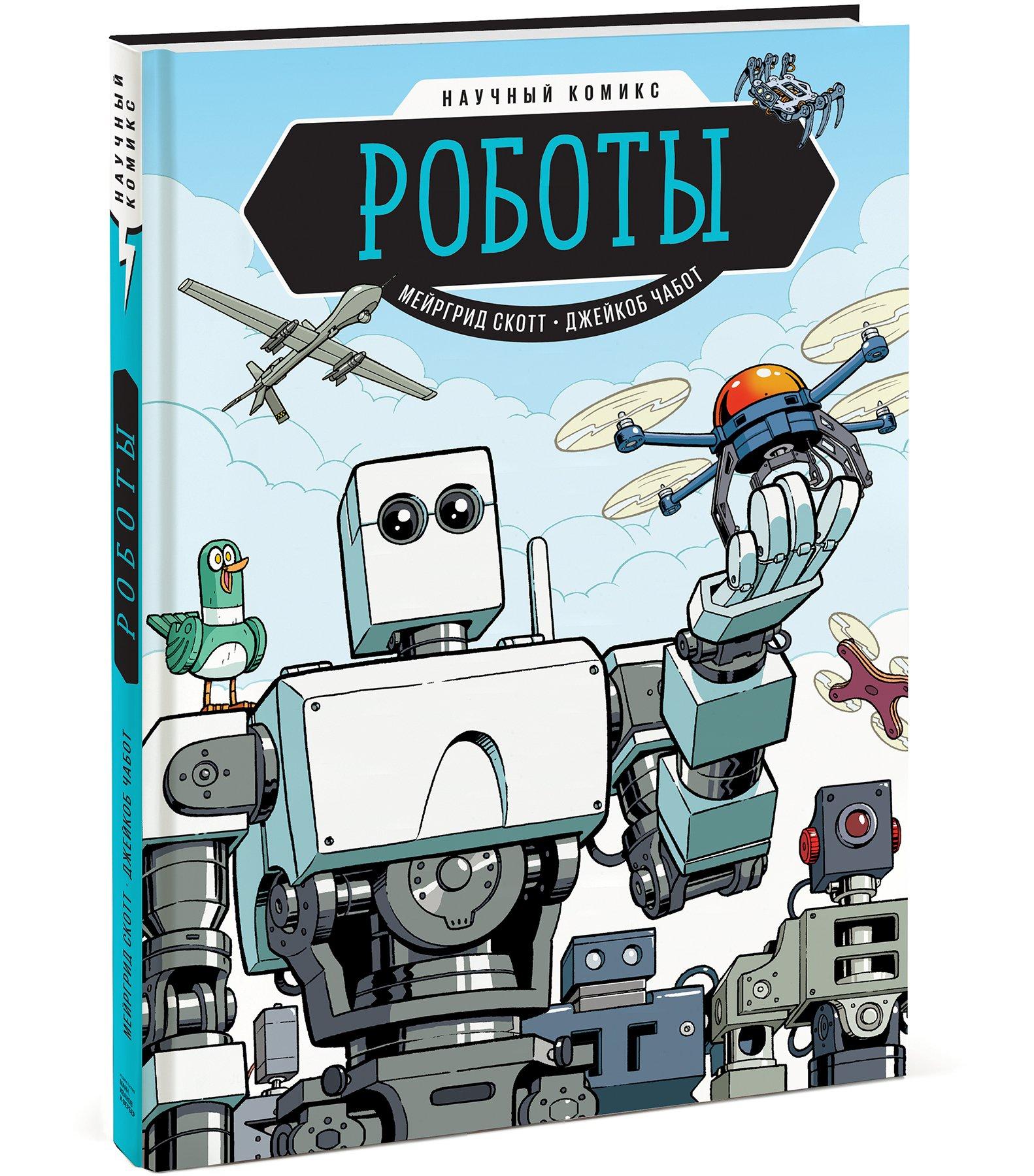 Мейргрид Скотт Роботы. Научный комикс