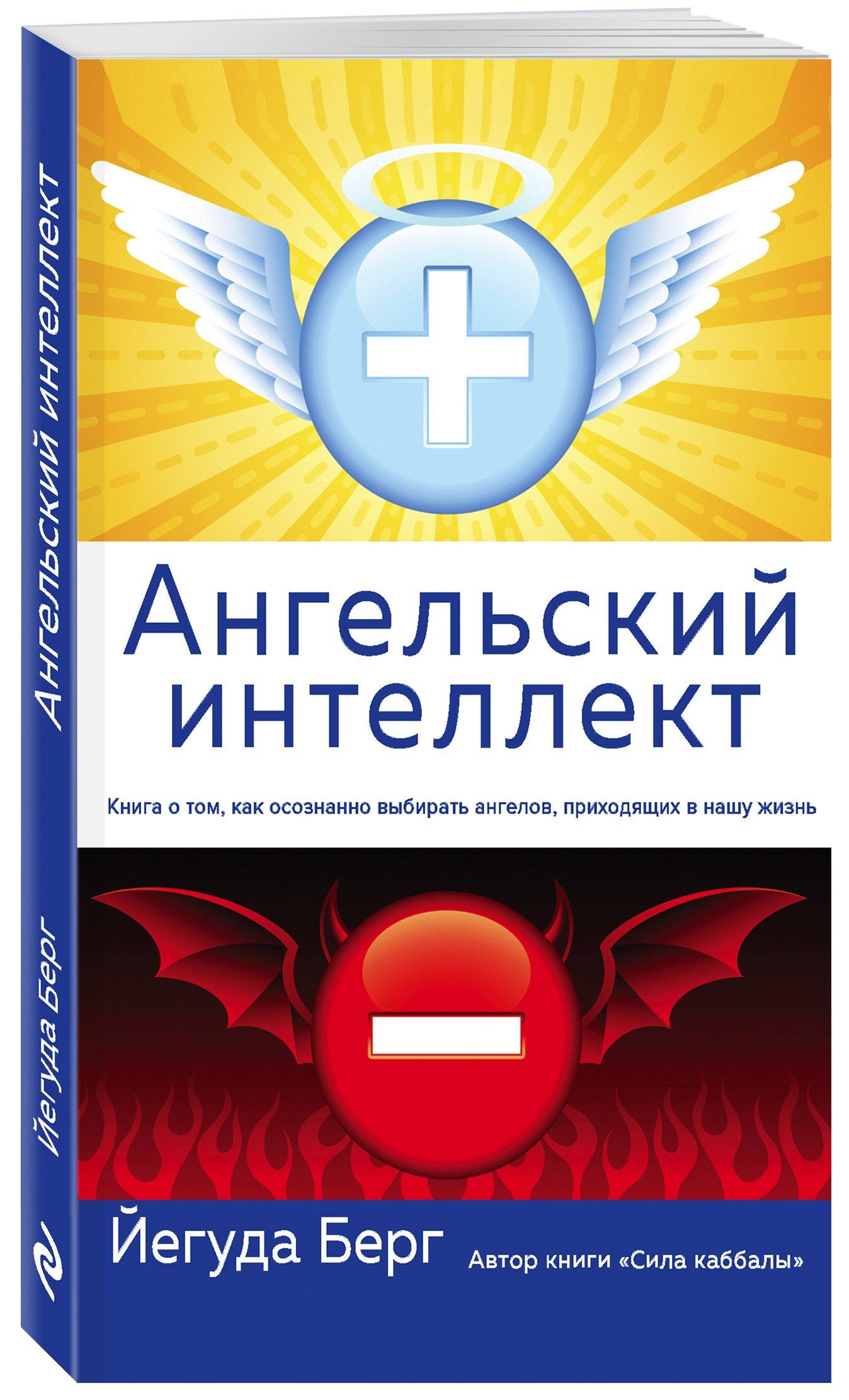 Берг Йегуда Ангельский интеллект августин кальме трактат о явлениях духов ангелов демонов а также о привидениях и вампирах
