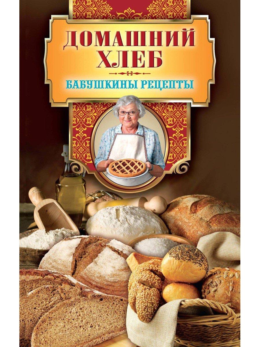 Фото - Треер Гера Марксовна Домашний хлеб треер гера марксовна оригинальные рецепты украинской кухни
