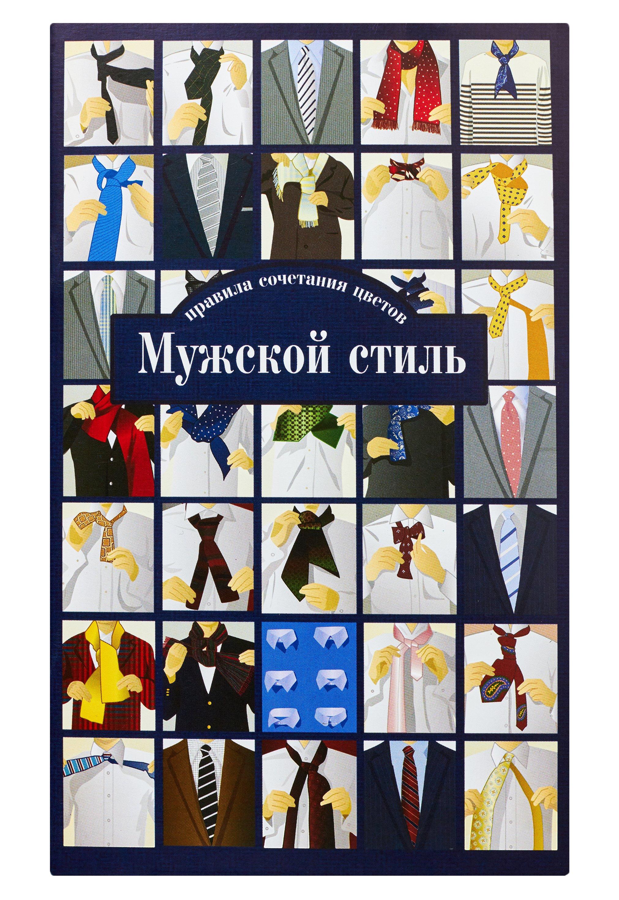 Милушова Р.С. Мужской стиль. Правила сочетания цветов