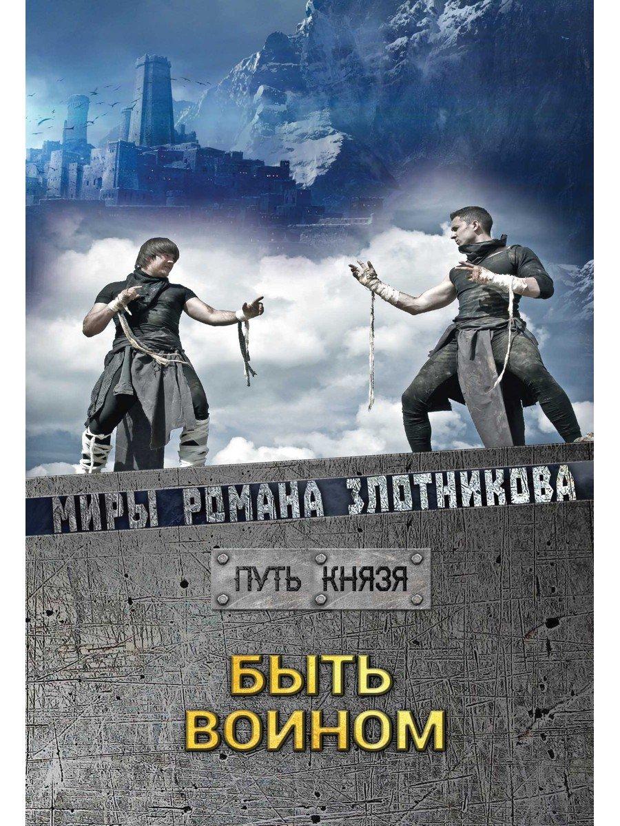 Злотников Роман Валерьевич Быть воином. Путь князя