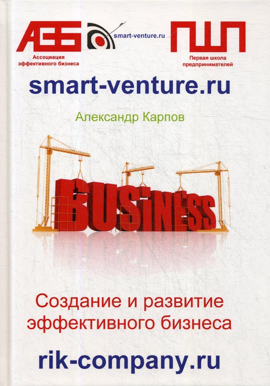 Создание и развитие эффективного бизнеса. 3-е изд.,перераб.и доп