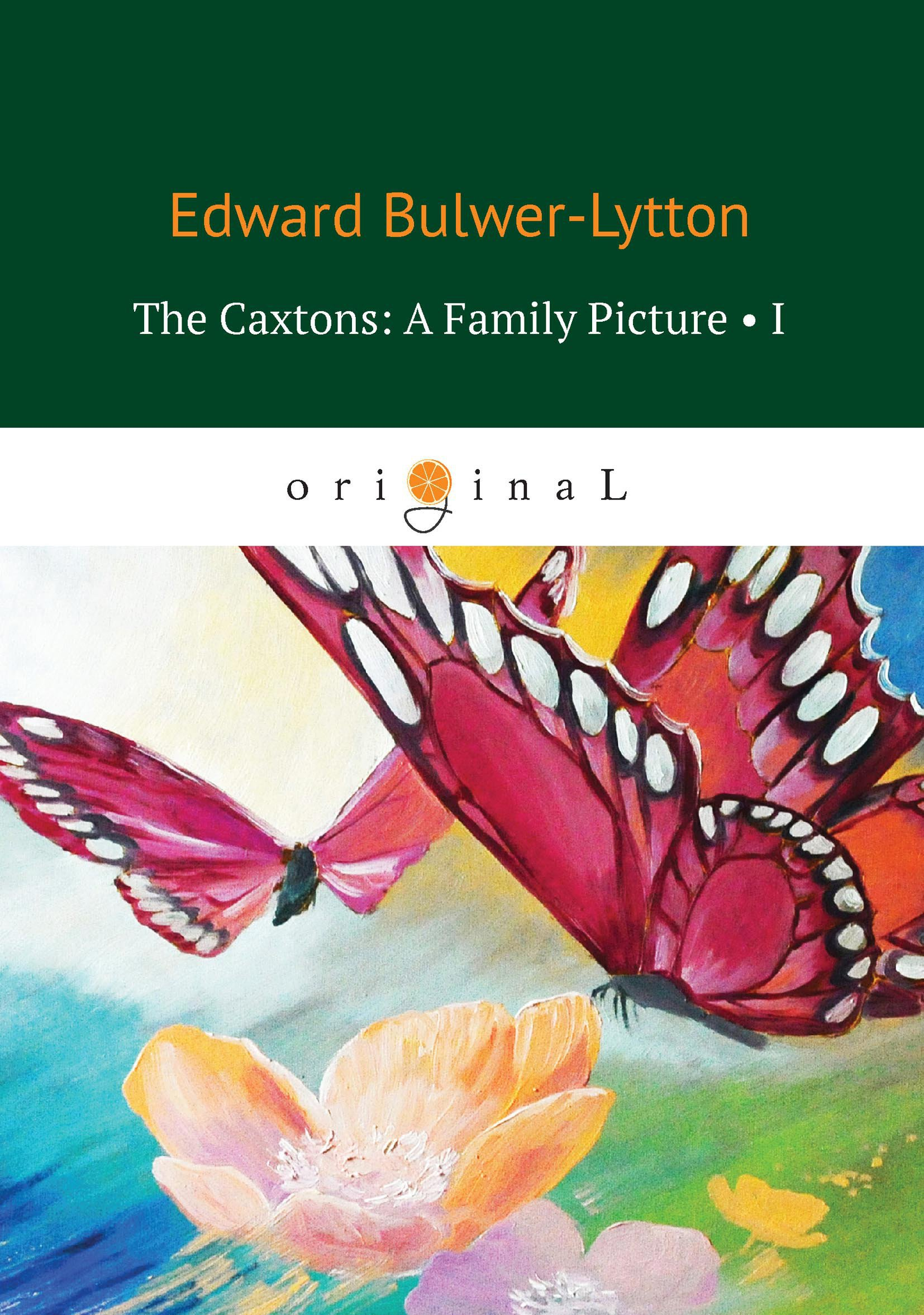Бульвер-Литтон Эдвард The Caxtons: A Family Picture 1 = Семейство Какстон 1 bulwer lytton edward the caxtons a family picture 1