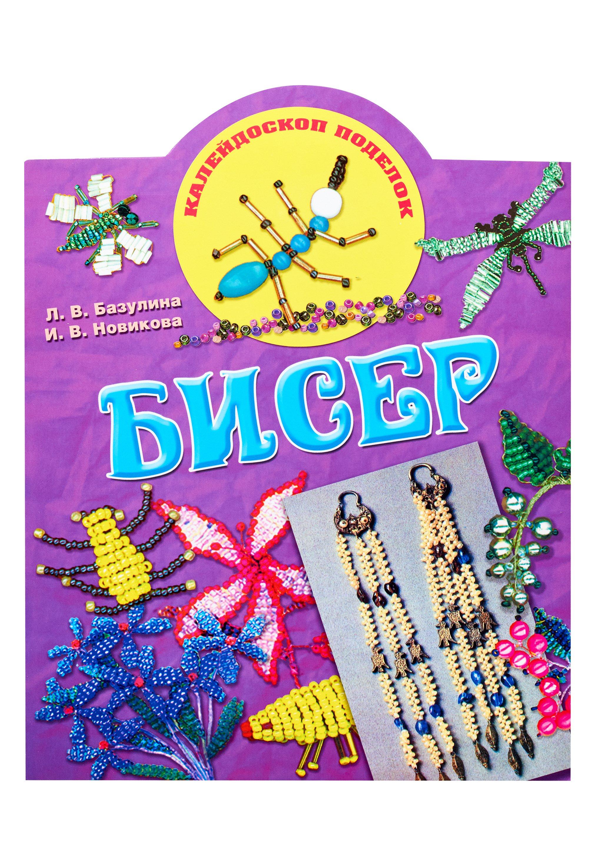 Базулина Л. В. Бисер праздничные мотивы набор карточек подробные схемы