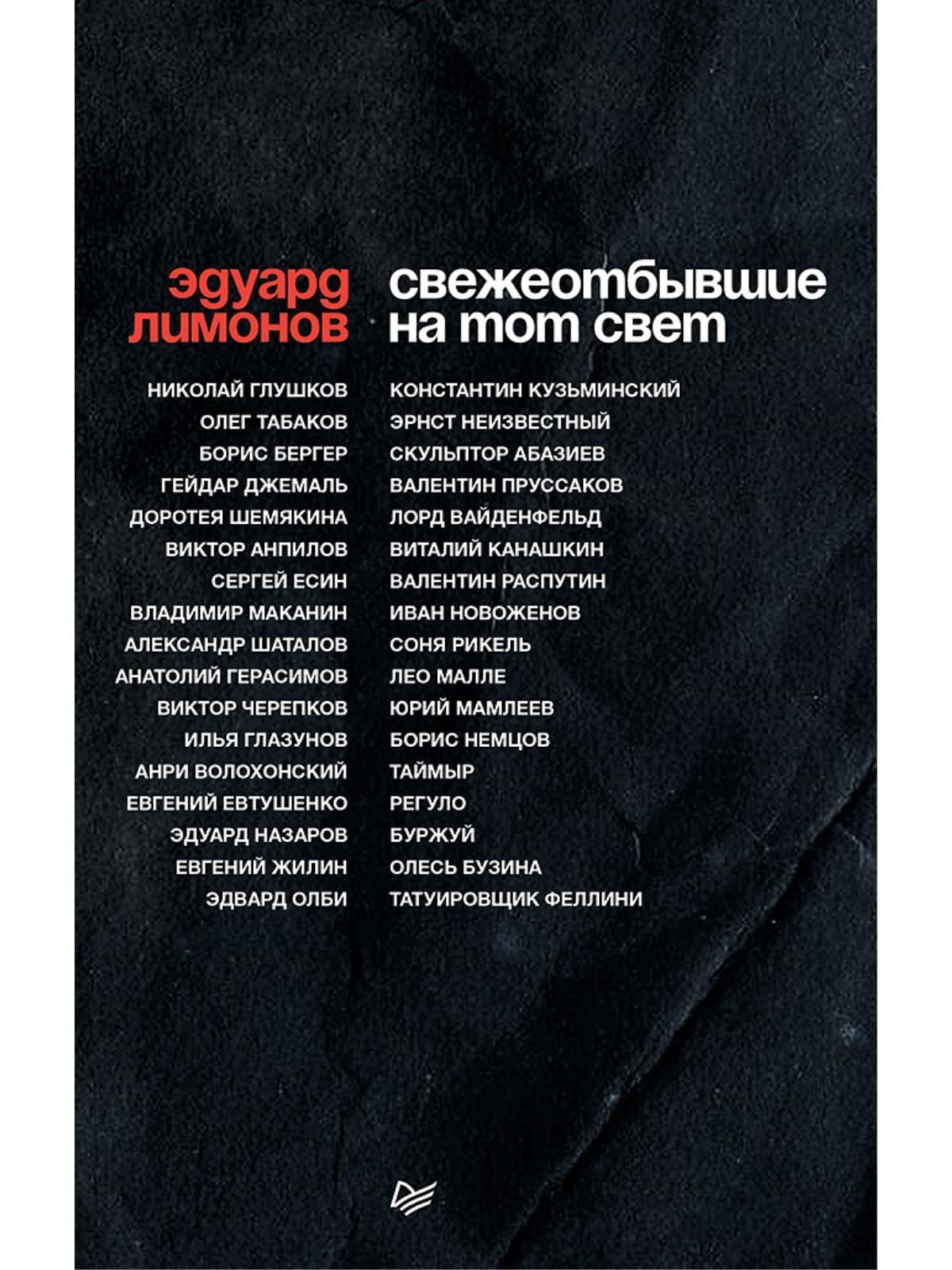 Лимонов Эдуард Вениаминович СВЕЖЕОТБЫВШИЕ на тот свет
