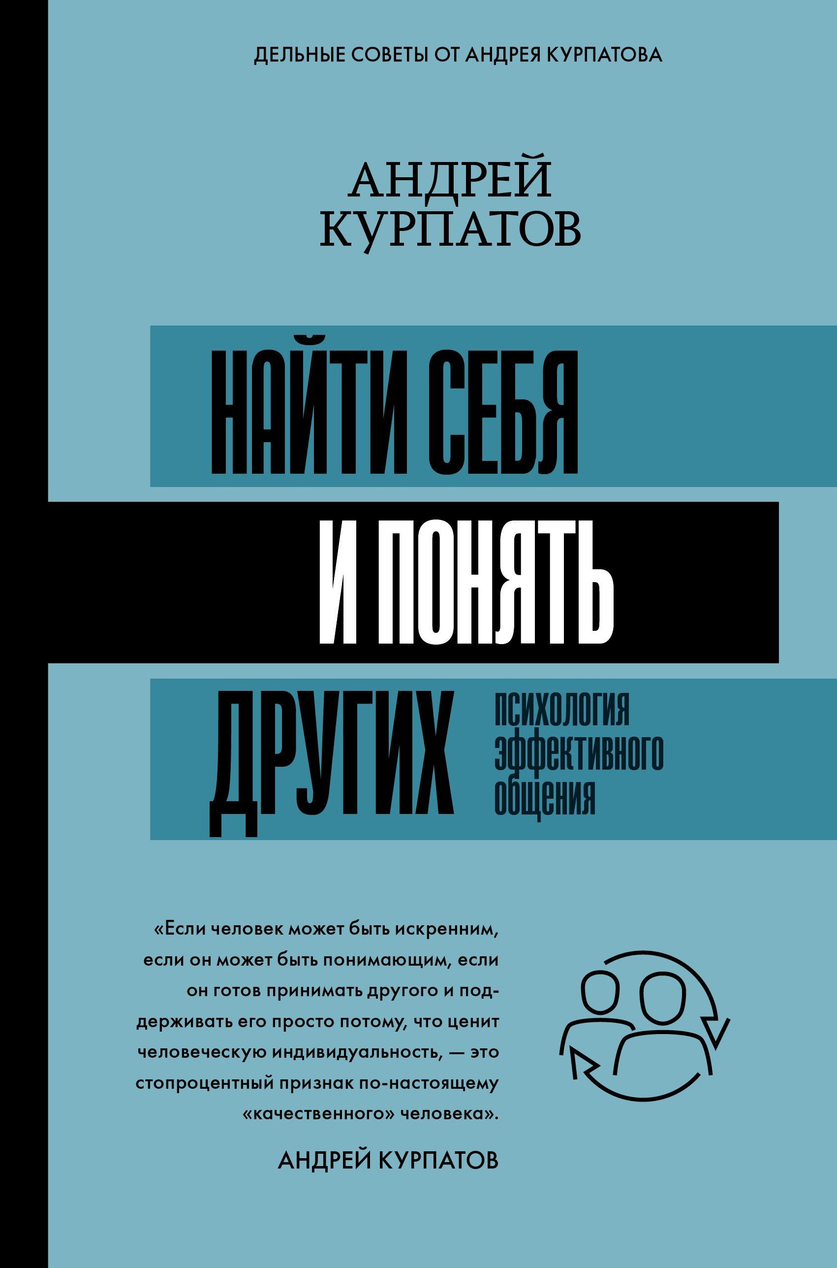 Курпатов Андрей Владимирович Найти себя и понять других. Психология эффективного общения