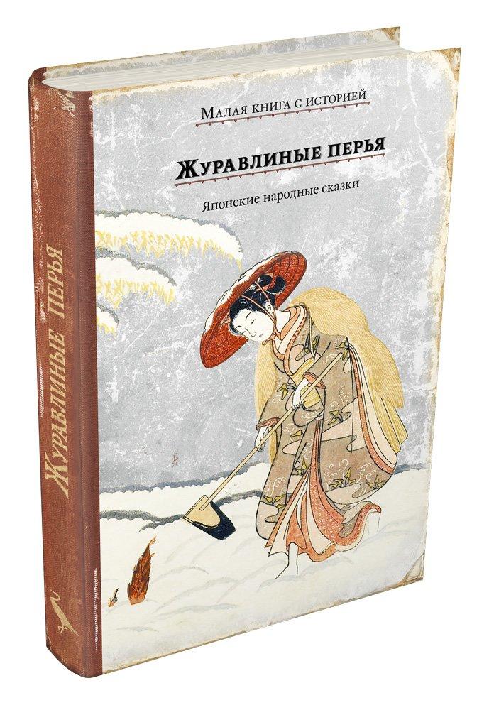 нет Журавлиные перья. Японские народные сказки санович в с японские народные сказки