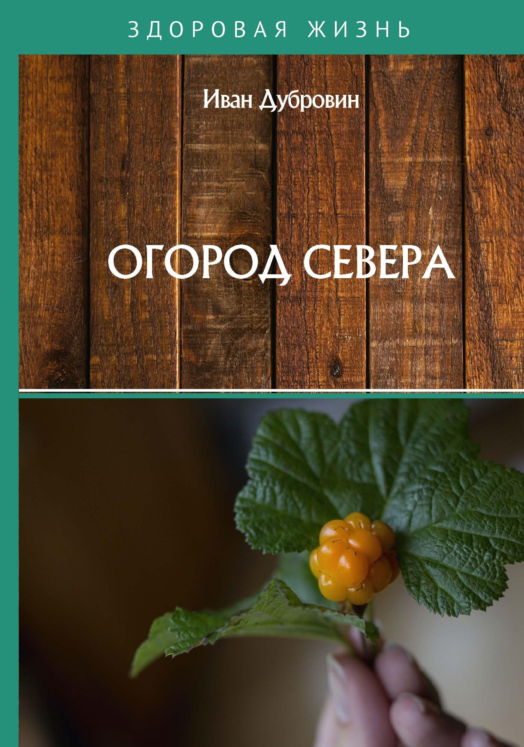Дубровин Иван Ильич Огород Севера дубровин иван ильич огород севера