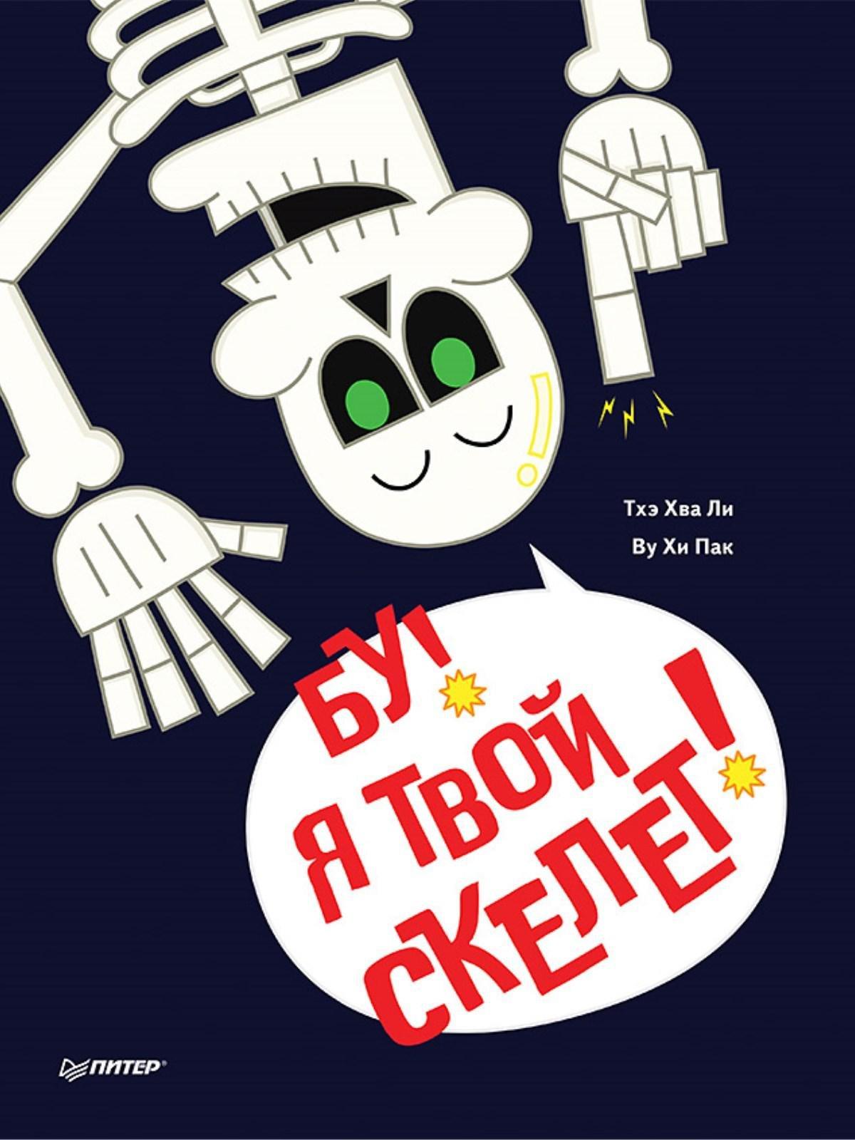 Тхэ Х. Бу! Я твой скелет!