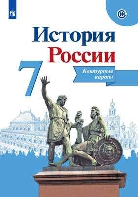 Тороп В. В. История России. Контурные карты. 7 класс