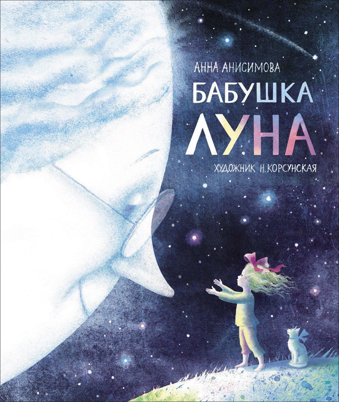 Фото - Анисимова Анна Павловна Бабушка Луна луна в космосе