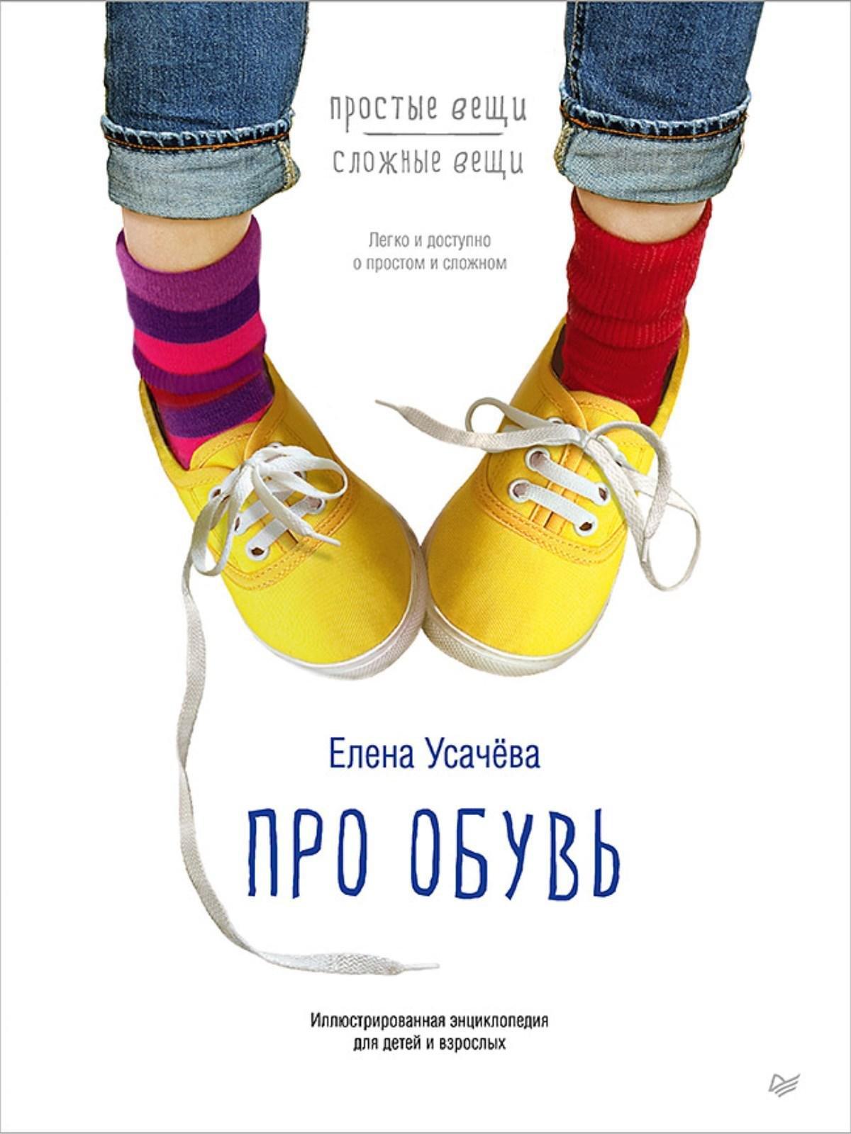 Усачева Елена Александровна Про обувь. Иллюстрированная энциклопедия для детей и взрослых