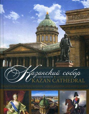 Носкова Е. Казанский собор. Санкт-Петербург = Kazan Cathedral. Saint-Petersburg: альбом. Книга на русском и англ.яз