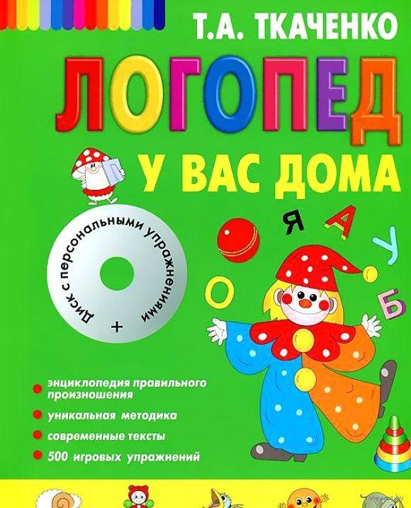 Ткаченко Татьяна Александровна Логопед у вас дома + CD эксмо логопед у вас дома cd