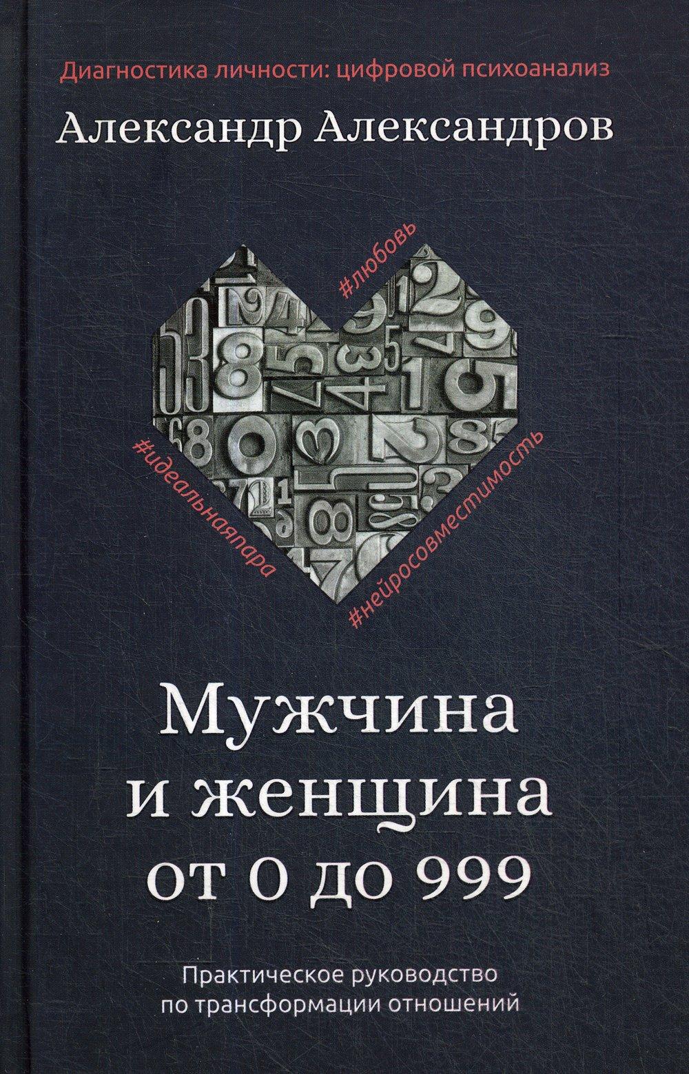 Мужчина и женщина от 0 до 999. Практическое руководство по трансформации отношений ( Александров Александр Федорович  )