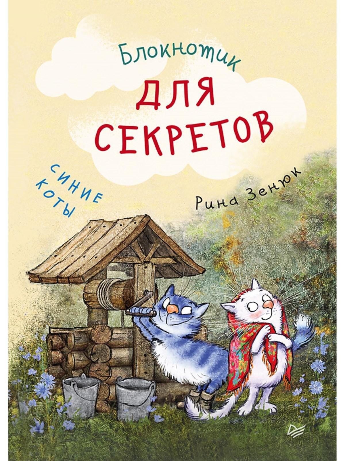 Фото - Зенюк Ирина Блокнотик для секретов «Синие коты», 32 листа зенюк ирина мини планер котопамятки синие коты