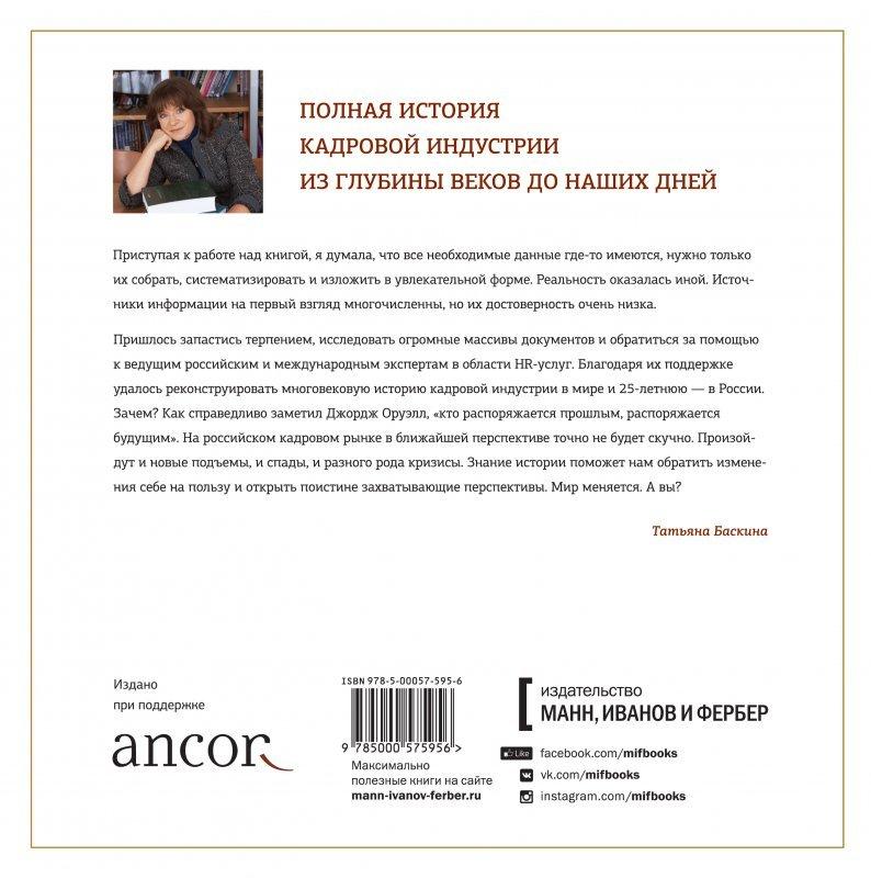 Всемирная история кадровой индустрии ( Татьяна Баскина  )