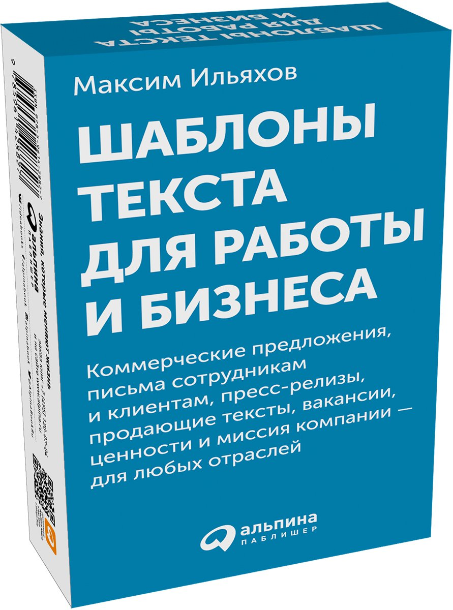 Ильяхов Максим Шаблоны текста для работы и бизнеса: Коммерческие предложения, письма сотрудникам и клиентам, пресс-релизы, продающие тексты, объявления о вакансиях,
