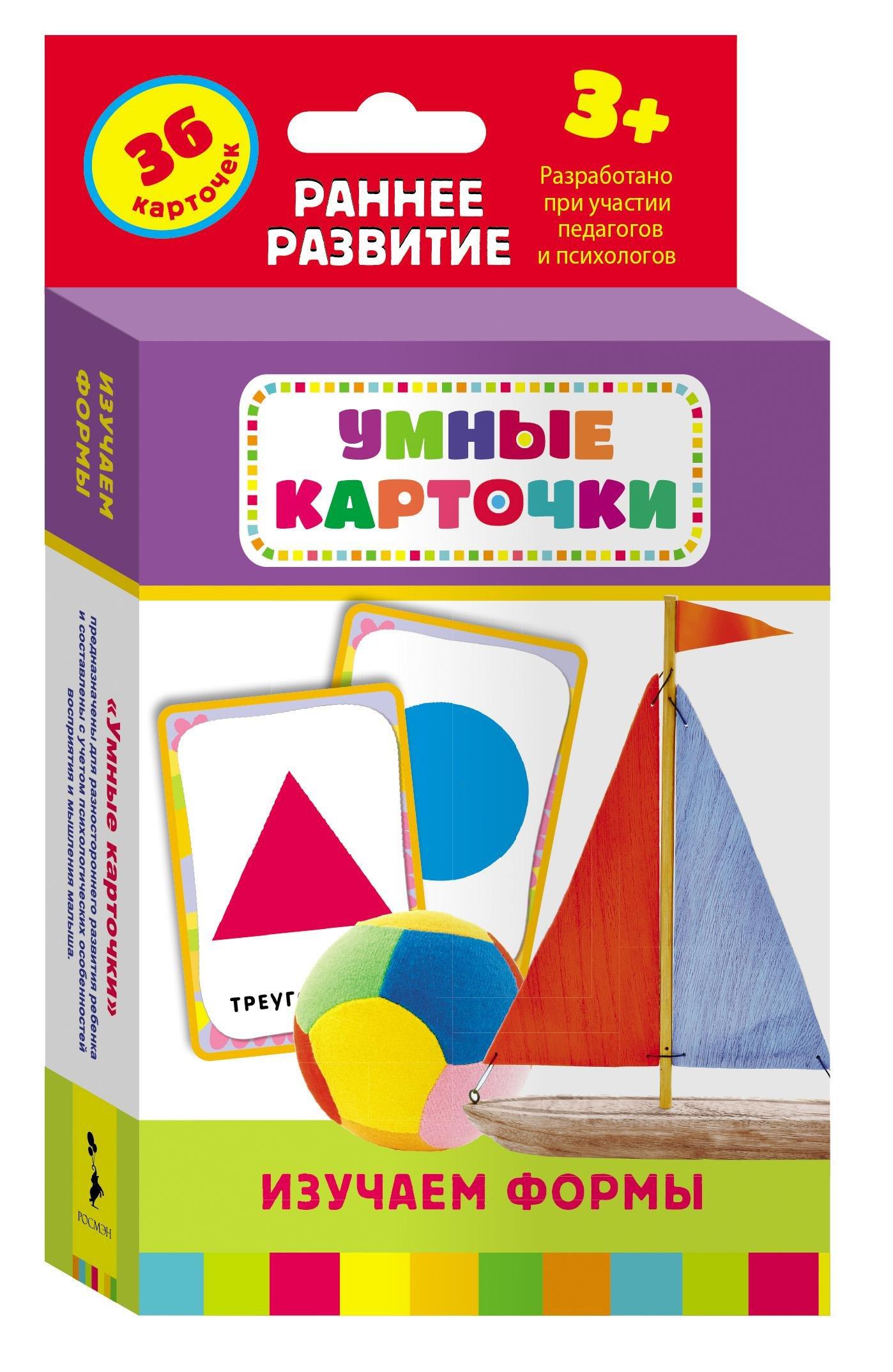 Изучаем формы (Разв. карточки 3+) азбука разв карточки 0