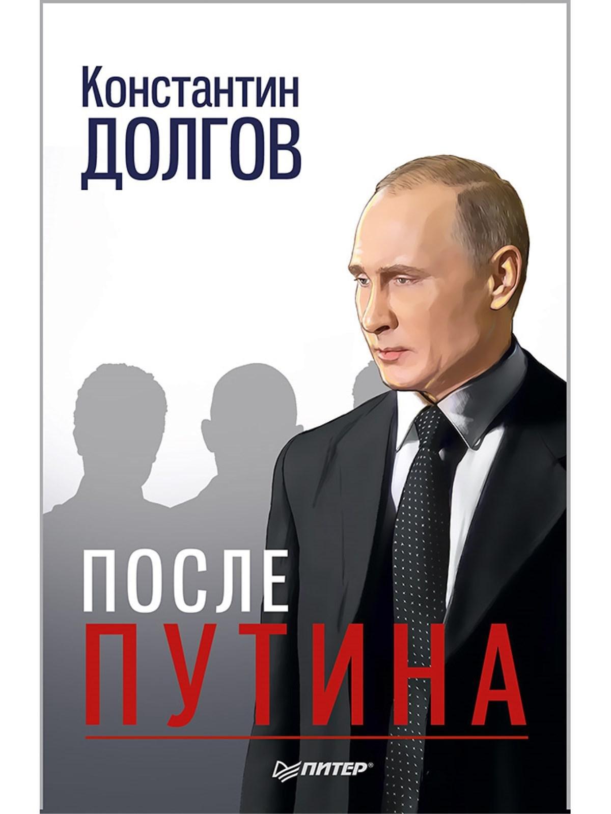 Долгов К Г После Путина Дело. История. Наследники