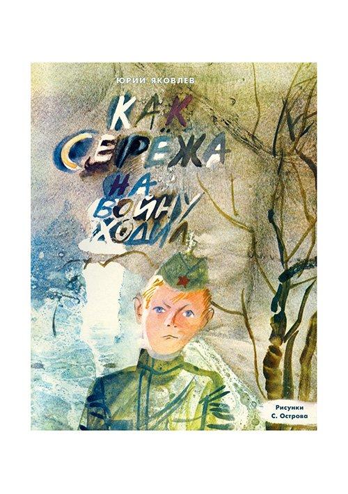 Яковлев Юрий Яковлевич Как Серёжа на войну ходил яковлев ю я военное детство как серёжа на войну ходил