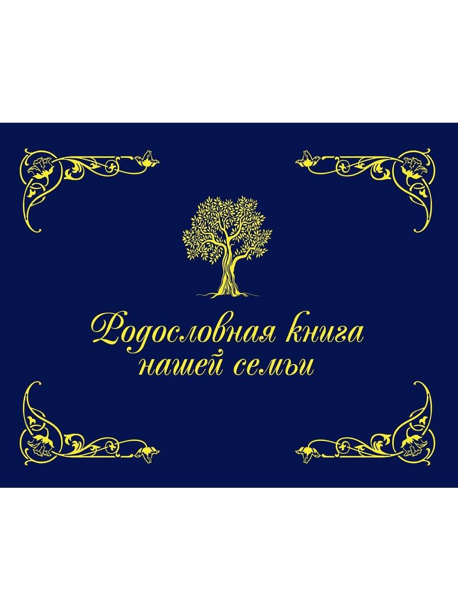Фото - Кондахсазова Динара Робертовна Родословная книга нашей семьи (синяя) моя любимая семья первая родословная книга для мальчиков