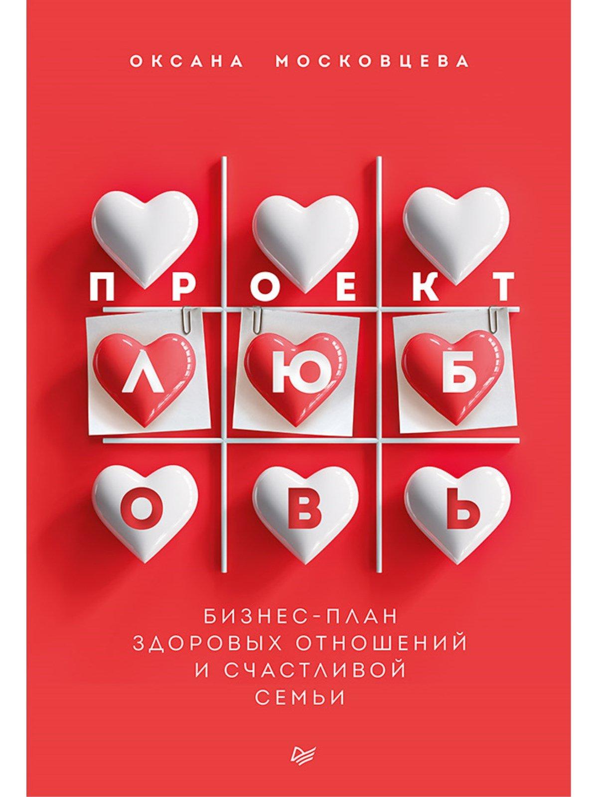 Проект «Любовь». Бизнес-план здоровых отношений и счастливой семьи ( Московцева Оксана  )