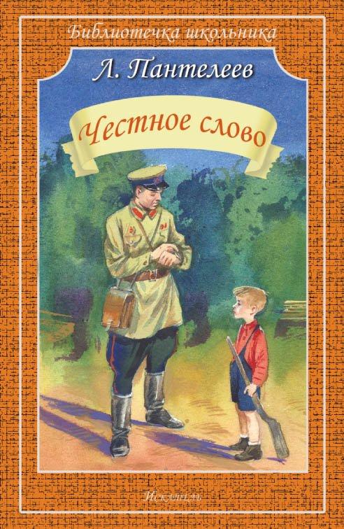 Пантелеев Леонид Честное Слово недорого