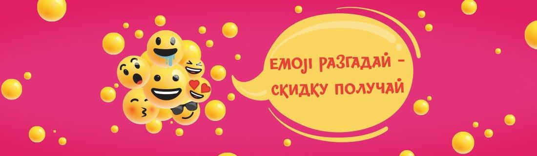 Это emoji? Это скидка!