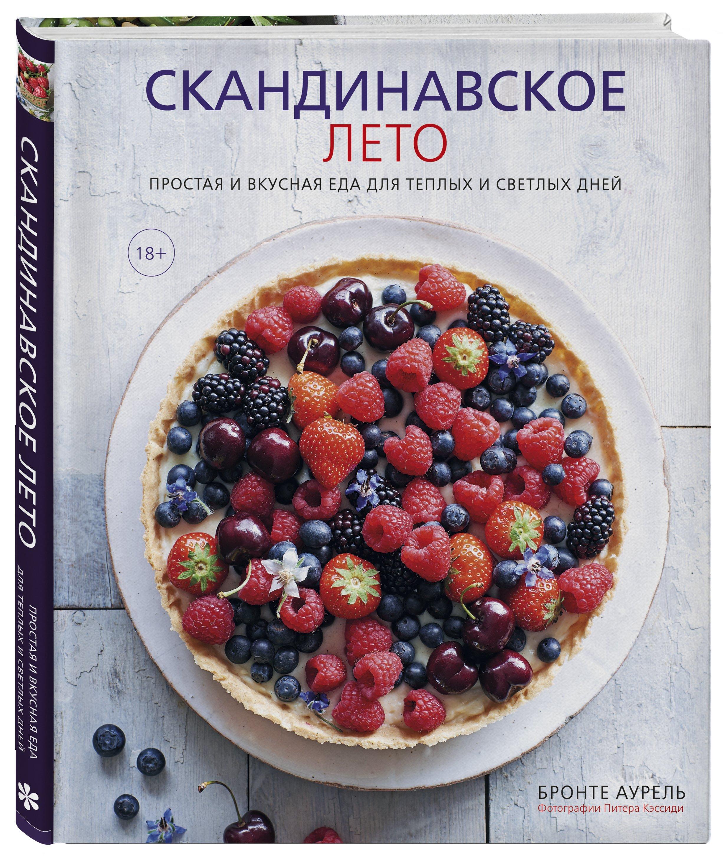Аурель Бронте Скандинавское лето. Простая и вкусная еда для теплых и светлых дней