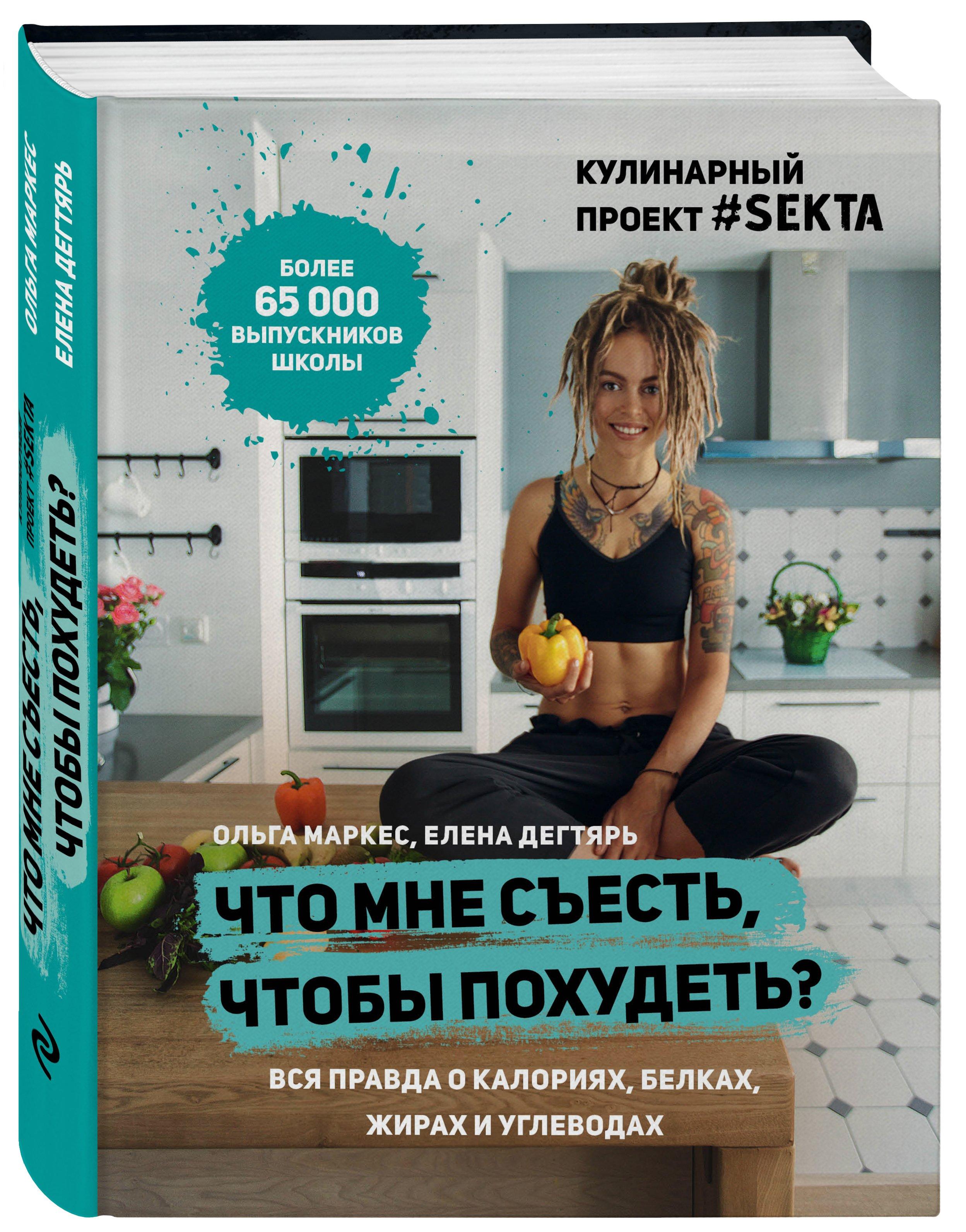 Маркес Ольга, Дегтярь Елена Что мне съесть, чтобы похудеть? Кулинарный проект #SEKTA