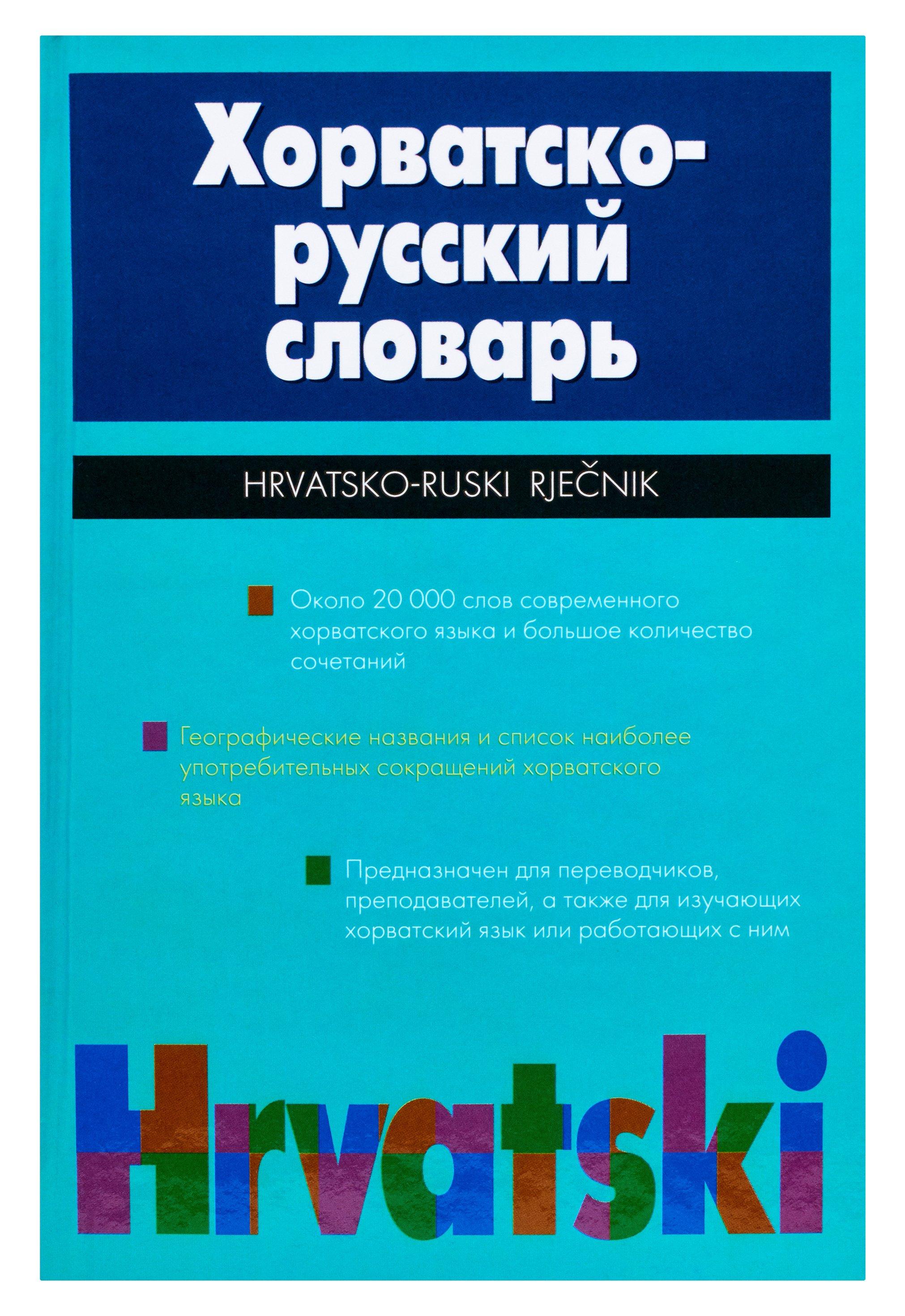Хорватско-русский словарь багдасаров а хорватско русский словарь 20т