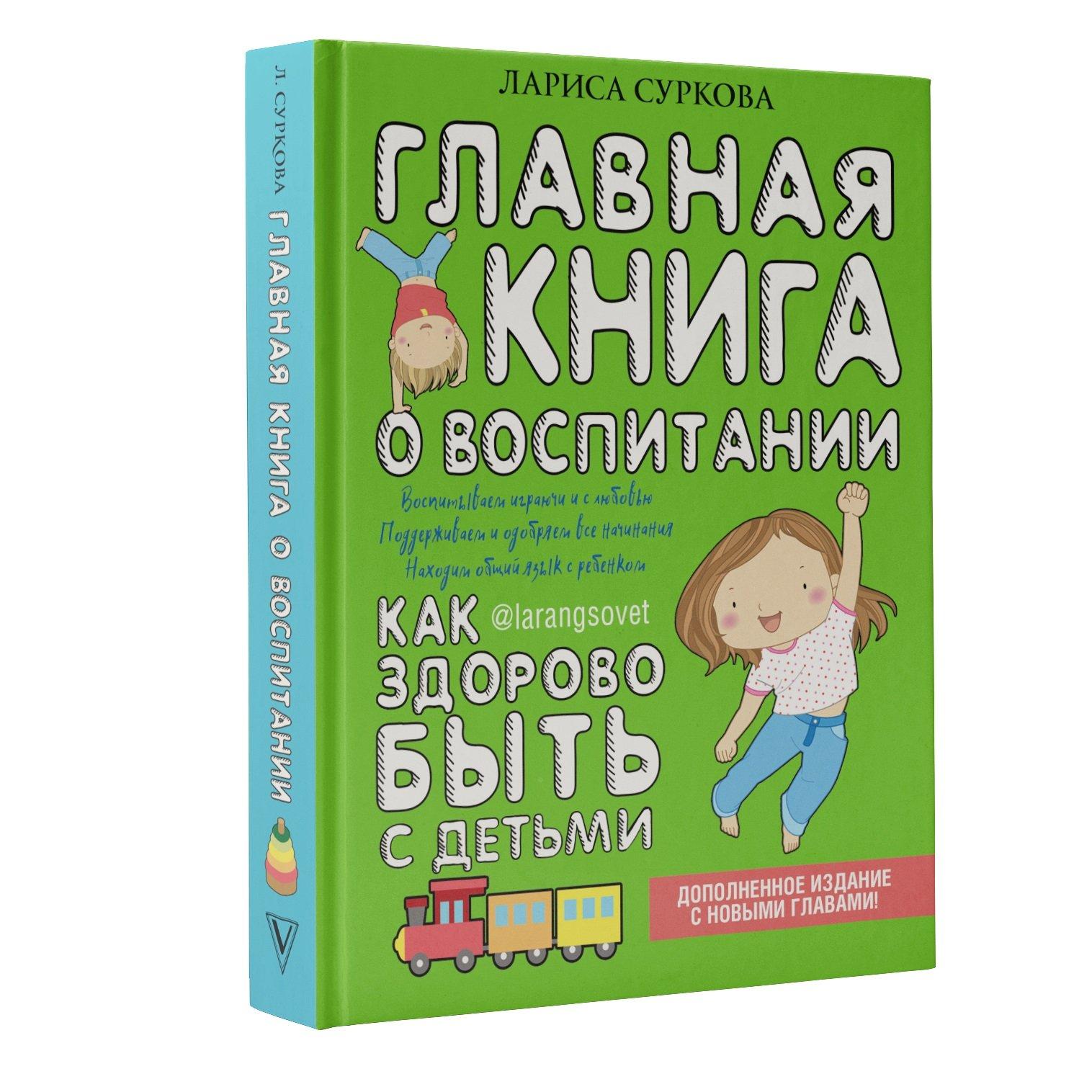 Суркова Лариса Михайловна Главная книга о воспитании: как здорово быть с детьми