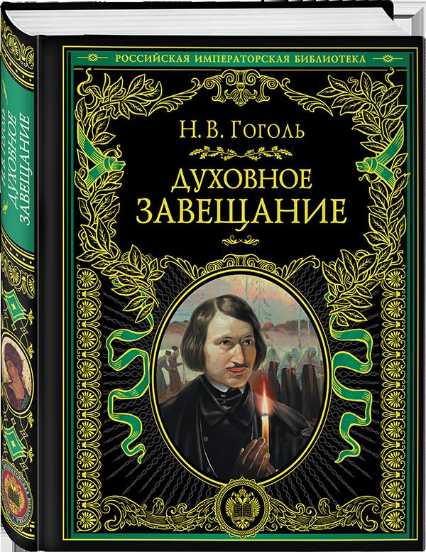 Гоголь Николай Васильевич Духовное завещание