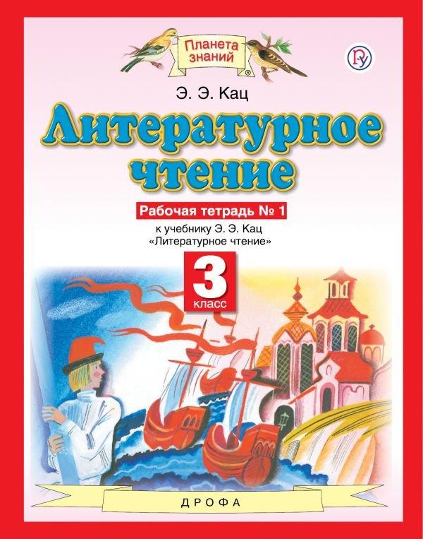 Кац Э.Э. Литературное чтение. 3 класс. Рабочая тетрадь № 1