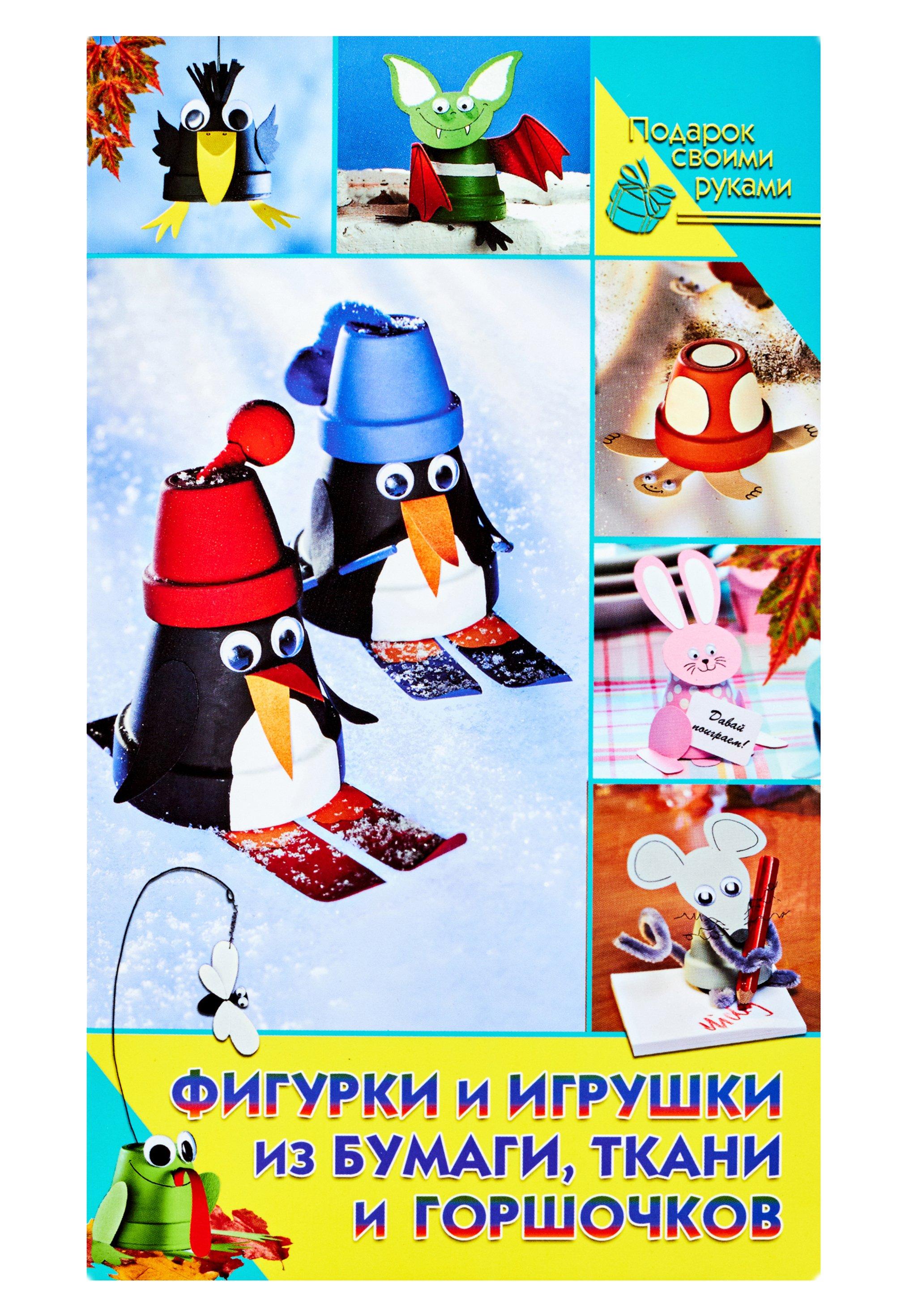 Фото - Тойбнер Армин Фигурки и игрушки из бумаги, ткани и горшочков тойбнер а керс м фигурки и игрушки из бумаги