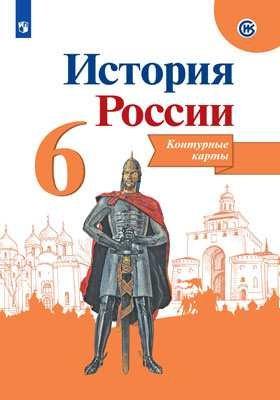 Тороп В. В. История России. Контурные карты. 6 класс
