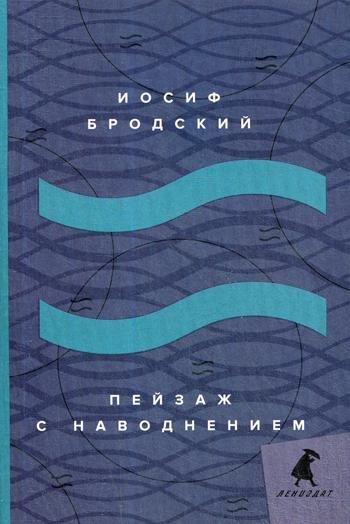 Бродский Иосиф Александрович Пейзаж с наводнением: стихотворения