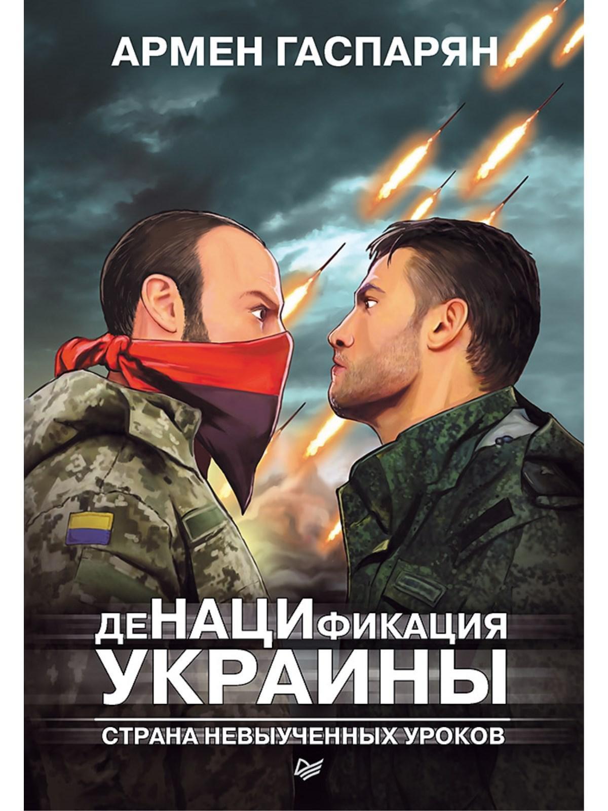 Гаспарян Армен Сумбатович ДеНАЦИфикация Украины. Страна невыученных уроков