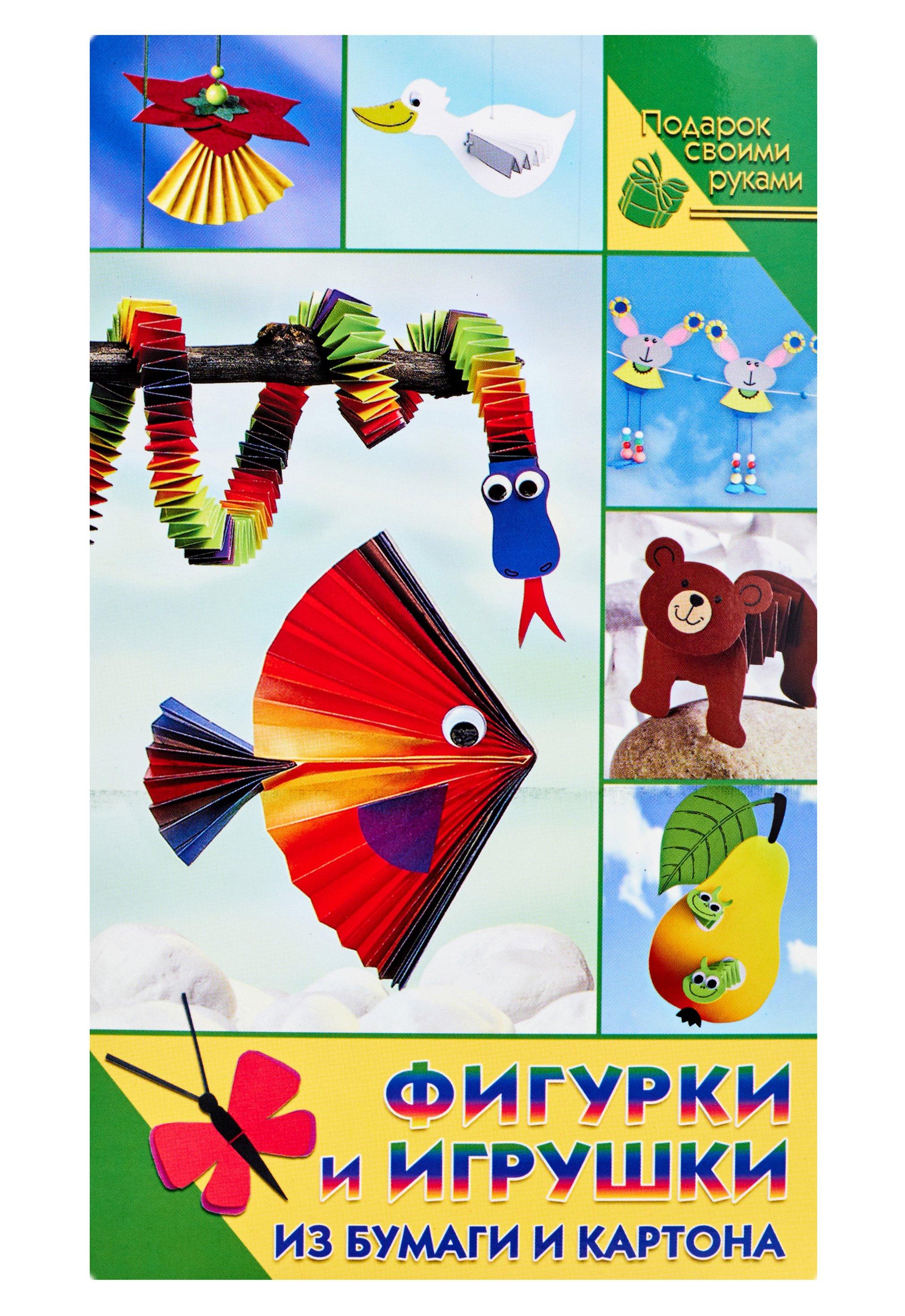Тойбнер Армин Фигурки и игрушки из бумаги и картона армин тойбнер т ковалева и мировславская фигурки и игрушки из бумаги ткани и горшочков