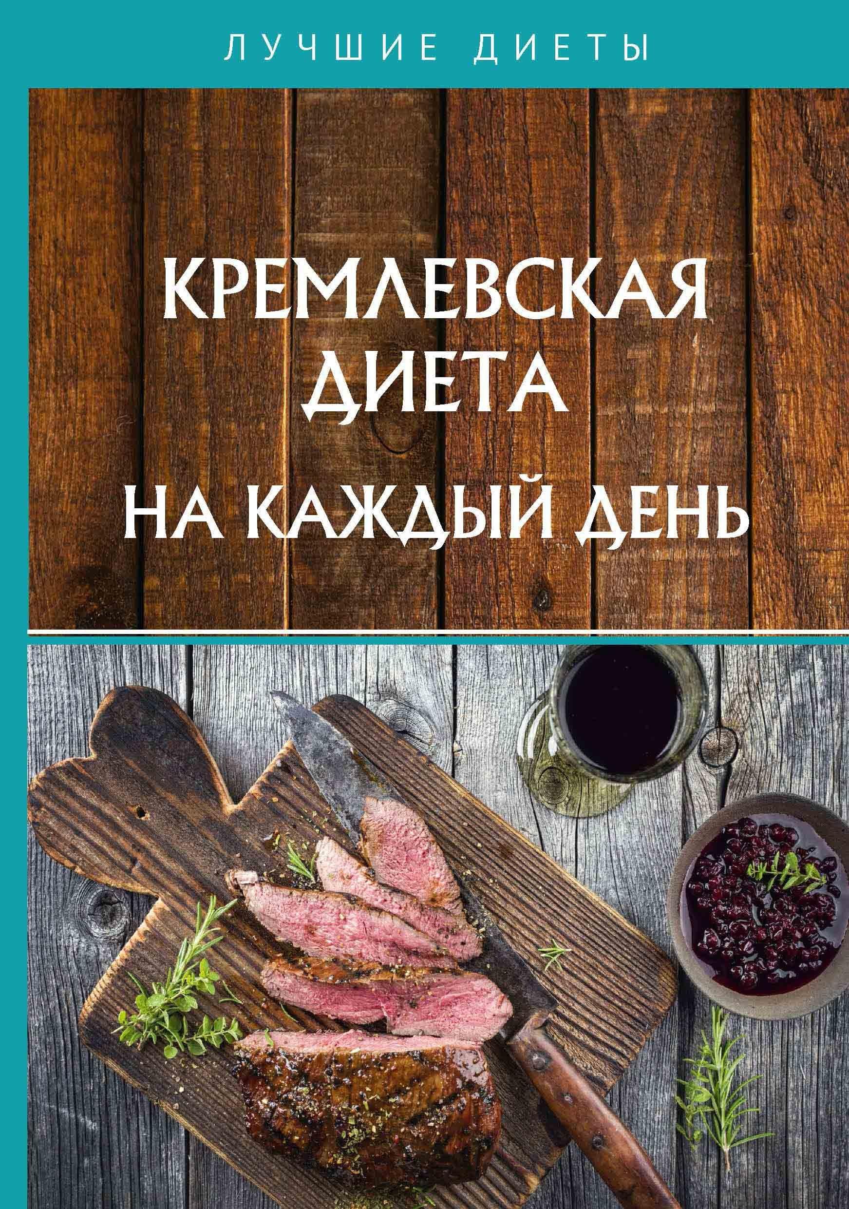 Кремлевская диета на каждый день