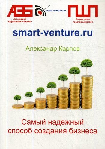 Карпов Александр Самый надежный способ создания бизнеса