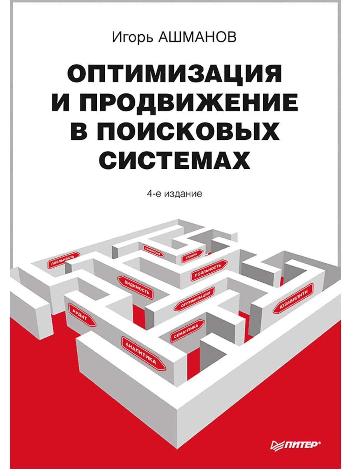 Ашманов Игорь Оптимизация и продвижение в поисковых системах. 4-е изд.