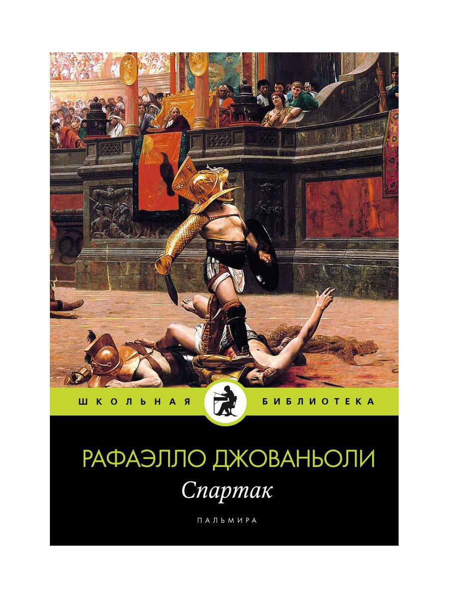 Джованьоли Р. Спартак: роман. Джованьоли Р.