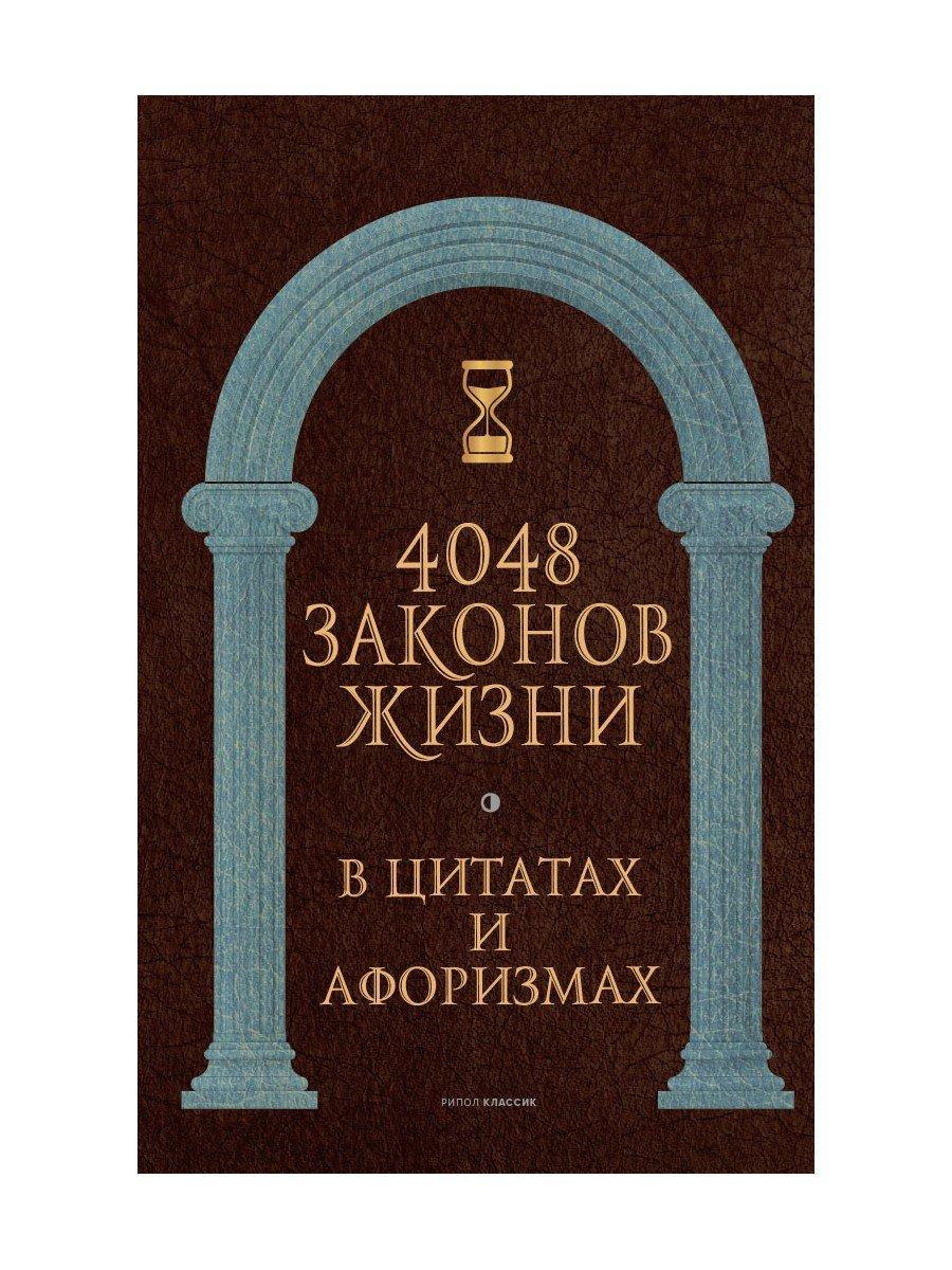 Кондрашов Анатолий 4048 законов жизни в цитатах и афоризмах