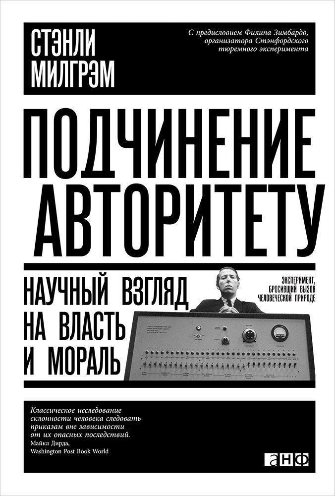 Подчинение авторитету: Научный взгляд на власть и мораль ( Милгрэм Стэнли  )