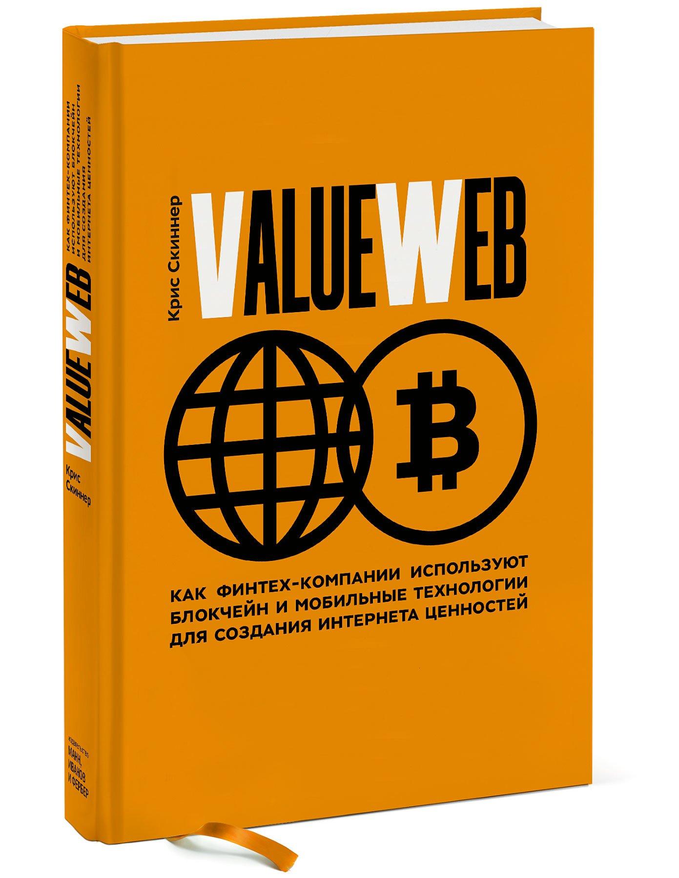 ValueWeb. Как финтех-компании используют блокчейн и мобильные технологии для создания интернета ценн ( Крис Скиннер  )