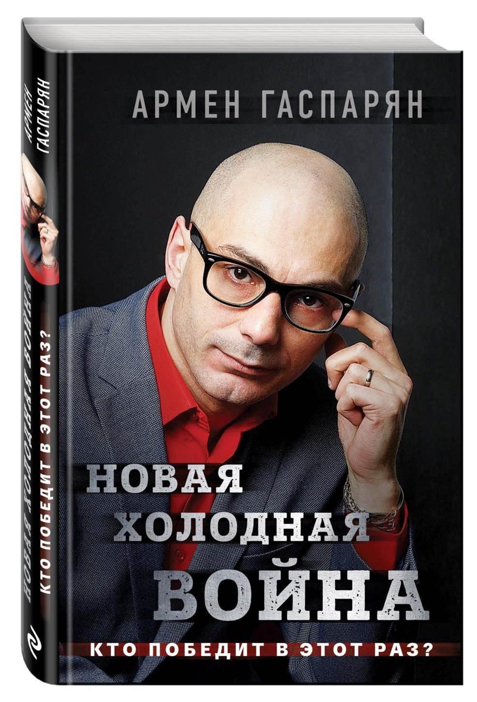 Армен Гаспарян Новая холодная война. Кто победит в этот раз? цена