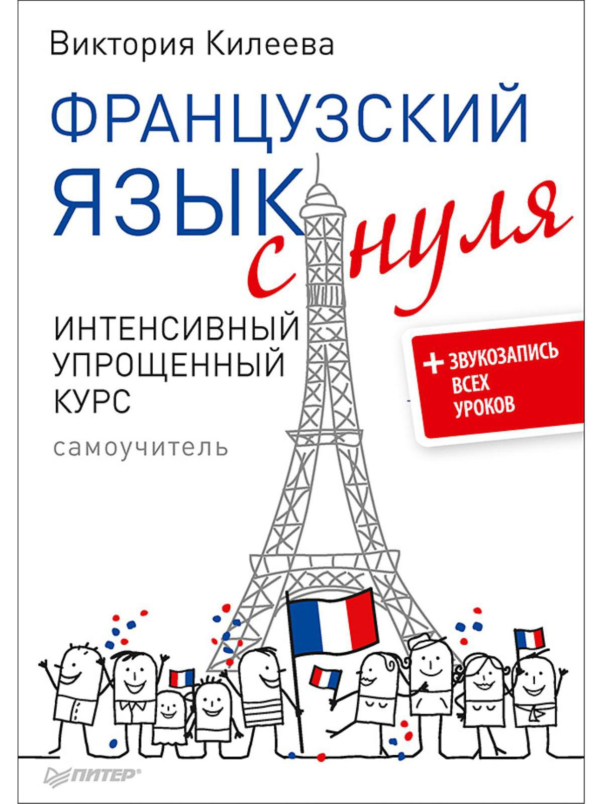 Килеева В А Французский язык с нуля. Интенсивный упрощенный курс + Звукозапись всех уроков